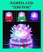 "Вращающаяся разноцветная лампа LED ""цветок"" Discolotus+patron!Опт"