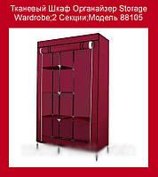 Тканевый Шкаф Органайзер Storage Wardrobe;2 Секции;Модель 88105!Опт