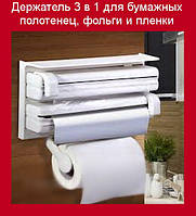 Держатель 3 в 1 для бумажных полотенец, фольги и пленки!Акция