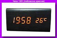 Часы 1301 (подсветка красная),Часы электронные настольные 1301,Часы электронные!Опт