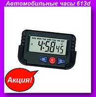 Автомобильные часы 613d,Часы в авто,Авточасы,Электронные автомобильные часы NAKO!Акция