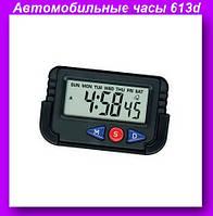 Автомобильные часы 613d,Часы в авто,Авточасы,Электронные автомобильные часы NAKO!Опт