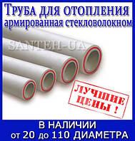 Трубы полипропиленовые для отопления д.25  стекловолокно