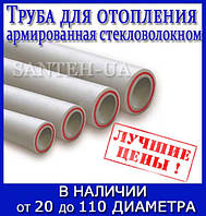 Трубы полипропиленовые для отопления д.32  стекловолокно