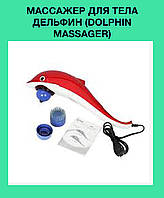 Массажер для тела Дельфин (Dolphin Massager)!Акция