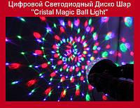 """Цифровой Светодиодный Диско Шар """"Cristal Magic Ball Light""""!Опт"""