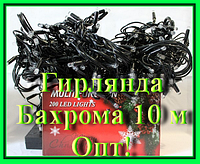 Гирлянда- бахрома WP ICE 200 (10m) White!Опт