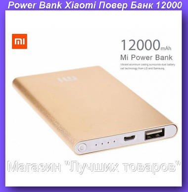 Power Bank Xiaomi Повер Банк 12000, внешний аккумулятор Mi Power Bank,повербанк!Опт