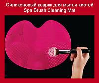 Силиконовый коврик для мытья кистей Spa Brush Cleaning Mat!Опт