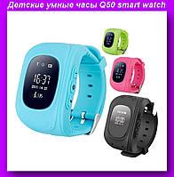 Часы Q50 smart watch,Детские умные GPS часы,Детские смарт часы!Опт