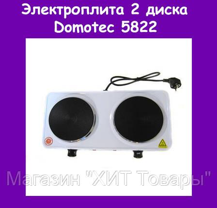 Электроплита 2 диска Domotec 5822!Опт, фото 2