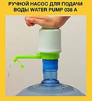 Ручной насос для подачи воды Water pump 038 A!Опт