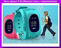 Часы умные S-54 (детские часы с навигатором),Умные детские часы-телефон,,Умные детские часы!Опт