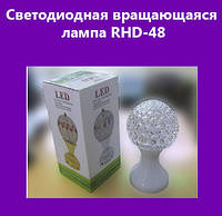 Светодиодная вращающаяся лампа RHD-48!Акция