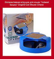 """Интерактивная игрушка для кошек """"поймай мышку"""" Oxgord Cat Mouse Chase!Акция"""