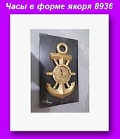 Часы настенные 8936,Часы настенные механические,часы оригинальной формы в виде якоря!Опт