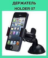 Держатель для телефона  Car universal Holder 07 Держатель для телефона!Опт