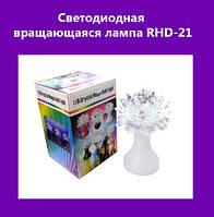Светодиодная вращающаяся лампа RHD-21!Опт