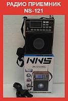 Радио приемник NS-121!Опт