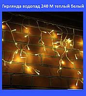 Xmas  (Водопад)  240-M  Теплый белый (ПРОДАЕТСЯ ТОЛЬКО ЯЩИКОМ!!!)!Опт