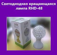 Светодиодная вращающаяся лампа RHD-48!Опт