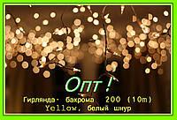 Гирлянда- бахрома WP ICE 200 (10m) Yellow, белый шнур!Опт