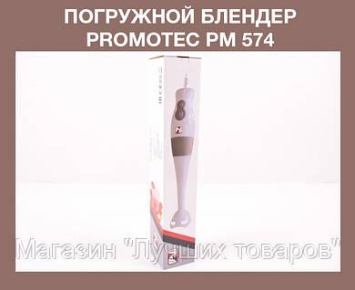Погружной блендер PROMOTEC PM 574!Опт