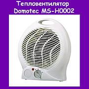 Тепловентилятор/калорифер/дуйка Domotec MS-H0002!Купить сейчас