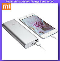 Power Bank Xiaomi Повер Банк 16000,Внешний аккумулятор Xiaomi,мощный аккумулятор для телефона!Опт