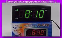 Часы 819 - 2,Электронные цифровые настольные часы,настольные часы,часы домой!Опт