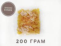 Ананас кубик Прозорий харчовий пакет 200 грам