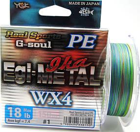 Шнур плетенный WХ4 YGK G-Soul EGI Metal 120m 0.4 (8lb / 3.63kg)