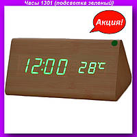 Часы 1301 (подсветка зеленый),Оригинальные часы в виде куба,многофункциональные LED часы!Акция