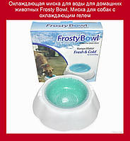 Охлаждающая миска для воды для домашних животных Frosty Bowl, Миска для собак с охлаждающим гелем!Акция