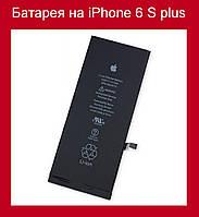 Батарея на iPhone 6 S plus!Акция