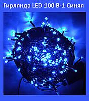 Xmas  LED 100 B-1 Синяя  RGB COLOR  (ПРОДАЕТСЯ ТОЛЬКО ЯЩИКОМ!!!!Опт