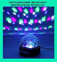 Светодиодный диско шар Discoshar 886 Bluetuth!Опт