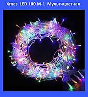 Xmas  LED 100 M-1  Мультицветная RGB COLOR  (ПРОДАЕТСЯ ТОЛЬКО ЯЩИКОМ!!!!Опт