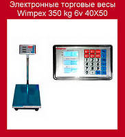 Электронные торговые весы Wimpex 350 kg 6v 40X50!Акция