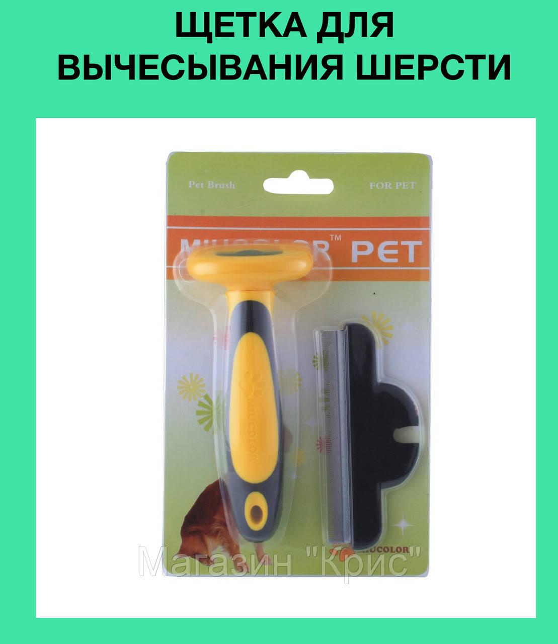 """Pet Care 4inch щетка для вычесывания шерсти у животных!Опт - Магазин """"Крис"""" в Одессе"""