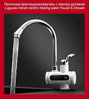 Проточный кран-водонагреватель с электро-датчиком с душем Instant electric heating water Faucet & Shower!Опт