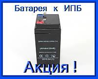 Аккумулятор  BATTERY 4V 400g!Акция