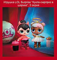 """Игрушка LOL Surprise """"Кукла-сюрприз в шарике"""", 2 серия!Опт"""