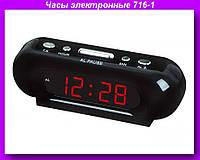 Часы 716-1,Часы сетевые,Часы электронные с красной светодиодной подсветкой!Опт