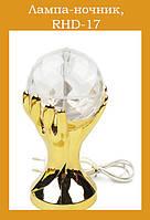 Светодиодная Диско-лампа-ночник, RHD-17 (Шар в руках)!Опт