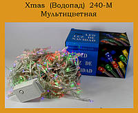 Xmas  (Водопад)  240-M  Мультицветная (ПРОДАЕТСЯ ТОЛЬКО ЯЩИКОМ!!!)!Опт