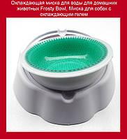 Охлаждающая миска для воды для домашних животных Frosty Bowl, Миска для собак с охлаждающим гелем!Опт