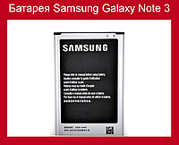 Батарея Samsung Galaxy Note 3!Опт