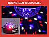 Диско-шар  Musik Ball MP-3!Опт
