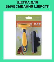 Pet Care 4inch щетка для вычесывания шерсти у животных!Опт